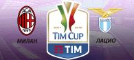 Милан - Лацио прогноз и ставки Кубок Италии