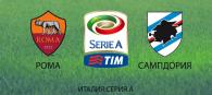 Рома - Сампдория прогноз и ставки Серия А