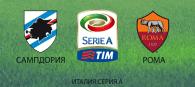 Сампдория - Рома прогноз и ставки Серия А