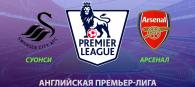 Суонси - Арсенал прогноз и ставки АПЛ