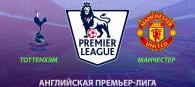 Тоттенхэм - Манчестер Юнайтед прогноз и ставки АПЛ