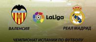 Валенсия - Реал Мадрид прогноз и ставки Примера