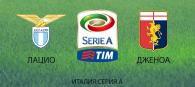 Лацио - Дженоа прогноз и ставки Серия А