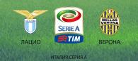 Лацио - Верона прогноз и ставки Серия А