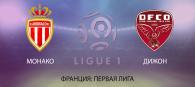 Монако - Дижон прогноз и ставки Лига 1
