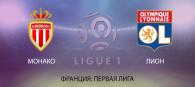 Монако - Лион прогноз и ставки Лига 1