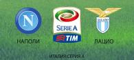 Наполи - Лацио прогноз и ставки Серия А
