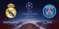 Реал Мадрид - ПСЖ прогноз и ставки Лига чемпионов