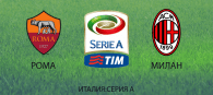 Рома - Милан прогнозы и ставки Италия: Серия А
