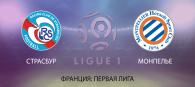 Страсбур - Монпелье прогноз и ставки Лига 1