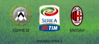 Удинезе - Милан прогноз и ставки Серия А