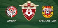 Амкар - Арсенал Тула прогноз и ставки РФПЛ