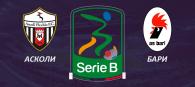 Асколи - Бари прогноз и ставки Серия В