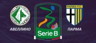 Авеллино - Парма прогноз и ставки Серия В