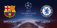 Барселона - Челси прогноз и ставки Лига чемпионов