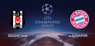 Бешикташ - Бавария прогноз и ставки Лига чемпионов