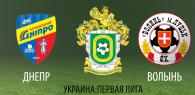 Черкасский Днепр - Волынь прогноз и ставки Первая лига