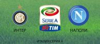 Интер - Наполи прогноз и ставки Серия А