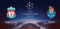 Ливерпуль - Порту прогноз и ставки Лига чемпионов