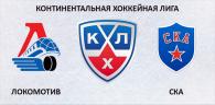 Локомотив - СКА прогноз и ставки КХЛ