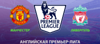 Манчестер Юнайтед - Ливерпуль прогноз и ставки АПЛ