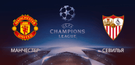 Манчестер Юнайтед - Севилья прогноз и ставки Лига чемпионов