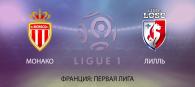 Монако - Лилль прогноз и ставки Лиги 1