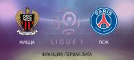 Ницца - ПСЖ прогноз и ставки Лига 1