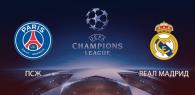 ПСЖ - Реал Мадрид прогноз и ставки