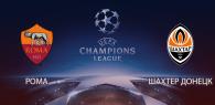 Рома - Шахтер Донецк прогноз и ставки Лига чемпионов