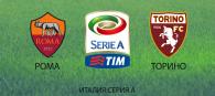 Рома - Торино прогноз и ставки Серия А