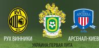 Рух Винники - Арсенал-Киев прогноз и ставки Первая лига