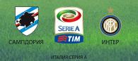 Сампдория - Интер прогноз и ставки Серия А