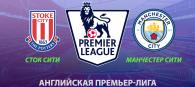 Сток Сити - Манчестер Сити прогноз и ставки АПЛ