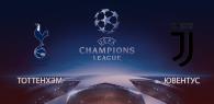 Тоттенхэм - Ювентус прогноз и ставки Лига чемпионов