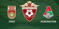 Урал - Локомотив Москва прогноз и ставки РФПЛ