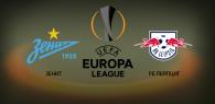 Зенит - РБ Лейпциг прогноз и ставки Лига Европы