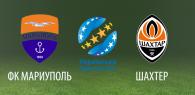 ФК Мариуполь - Шахтер Донецк прогноз и ставки УПЛ