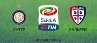 Интер - Кальяри прогноз и ставки Серия А