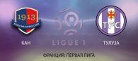 Кан - Тулуза прогноз и ставки Лига 1