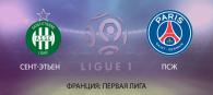 Сент-Этьен - ПСЖ прогноз и ставки Лиги 1
