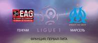 Генгам - Марсель прогноз и ставки Лига 1