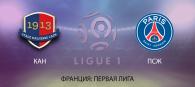 Кан - ПСЖ прогноз и ставки Лига 1 Франции