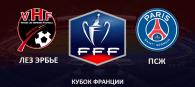 Лез Эрбье - ПСЖ прогноз и ставки Кубок Франции