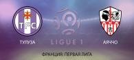 Тулуза – Аяччо прогноз и ставки Лига 1