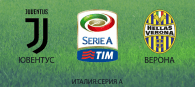 Ювентус - Верона прогноз и ставки Серия А