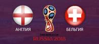 Англия - Бельгия прогноз и ставки ЧМ 2018