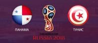 Панама - Тунис прогноз и ставки ЧМ 2018