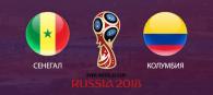 Сенегал - Колумбия прогноз и ставки ЧМ 2018