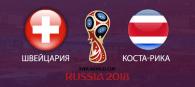 Швейцария - Коста-Рика прогноз и ставки ЧМ 2018